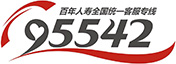 百年人寿全国统一客服专线 95542
