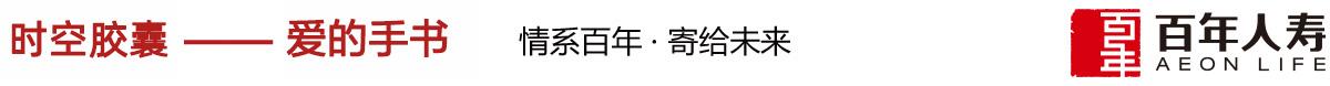 金亚洲游戏注册登录人寿 时空胶囊-爱的手书 情系金亚洲游戏注册登录·寄给未来