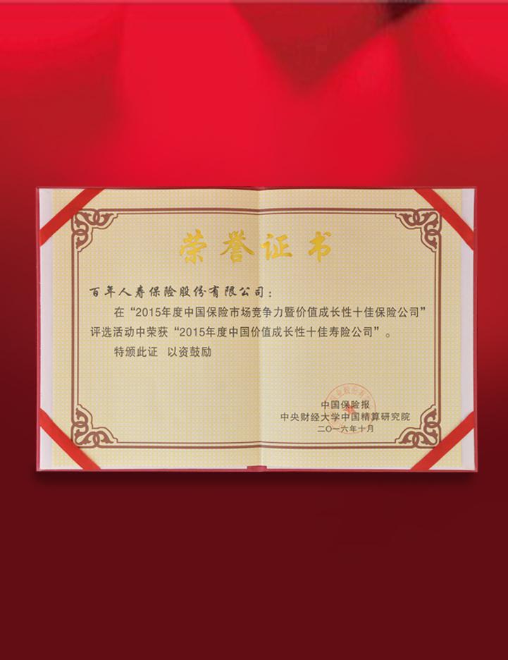 """2016年9月13日百年人寿获""""2015年度中国价值成长十佳保险公司""""奖"""