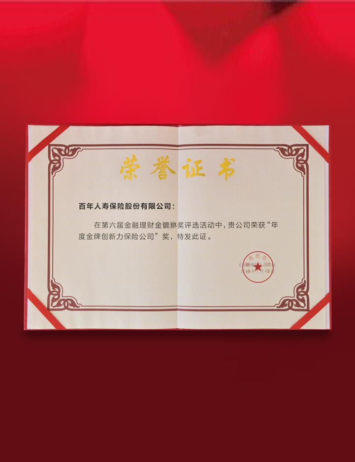 """2016年1月27日百年人寿获""""2015年度金牌创新力保险公司""""奖;"""