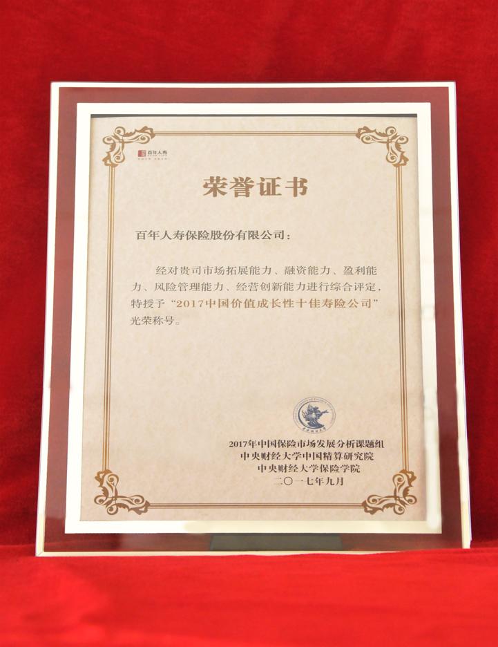 """2017年10月13日百年人寿获""""2017中国市场竞争力、中国价值成长性十佳保险公司""""奖"""