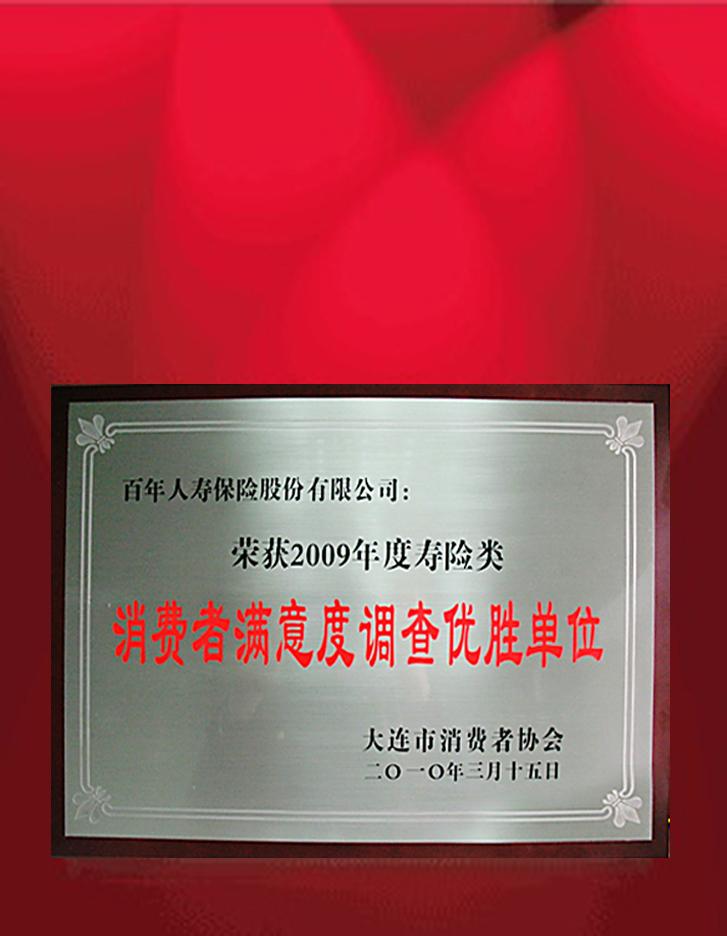 """2010年3月15日百年人寿荣获""""2009年消费者满意度调查优胜单位"""""""