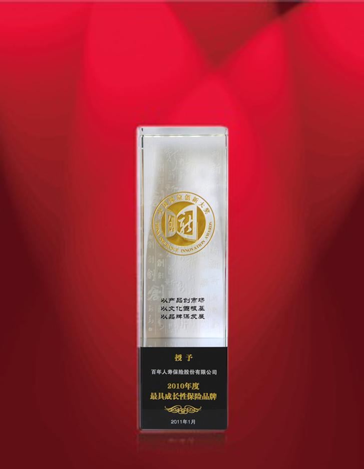 """2011年1月22日百年人寿荣获第五届中国保险创新大奖""""2010年度最具成长性保险品牌"""""""
