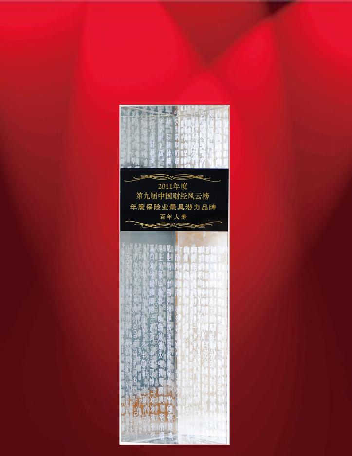 """2011年10月28日百年人寿荣获""""第九届中国财经风云榜最具潜力品牌"""""""