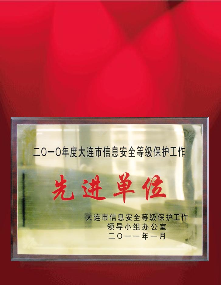 """2011年6月22日百年人寿荣获"""" 2010年度大连市信息安全等级保护工作先进单位""""荣誉称号"""