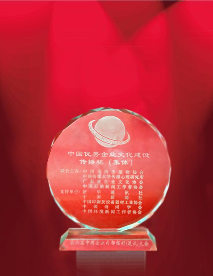 """2011年11月1日金亚洲游戏注册登录人寿内刊""""中国优秀企业文化建设传播奖"""""""
