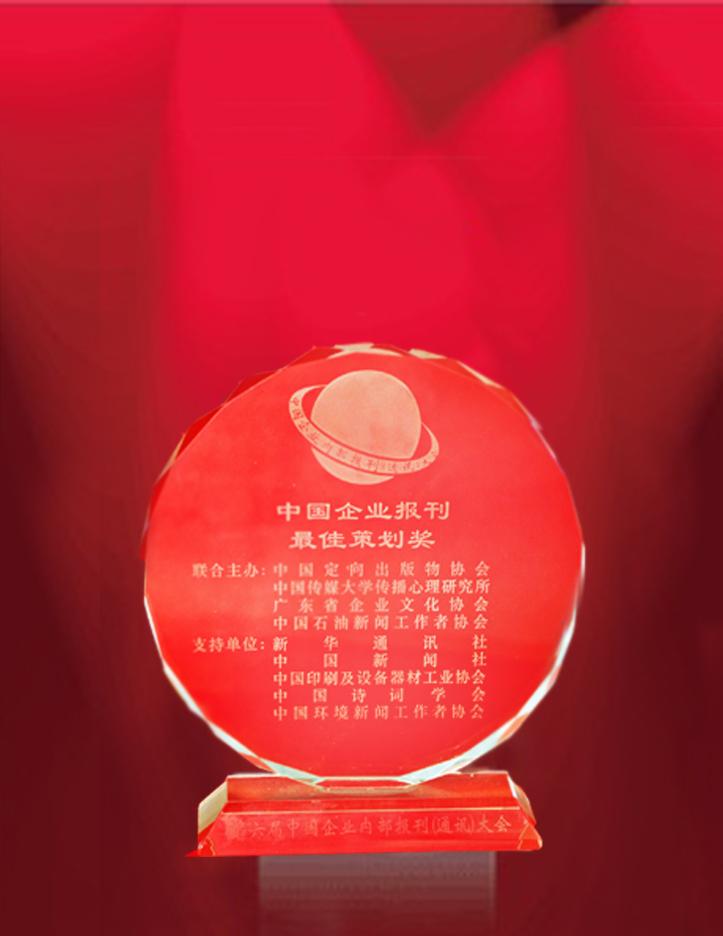 """12011年11月1日百年人寿内刊《百年》荣""""中国企业报刊最佳策划奖"""""""