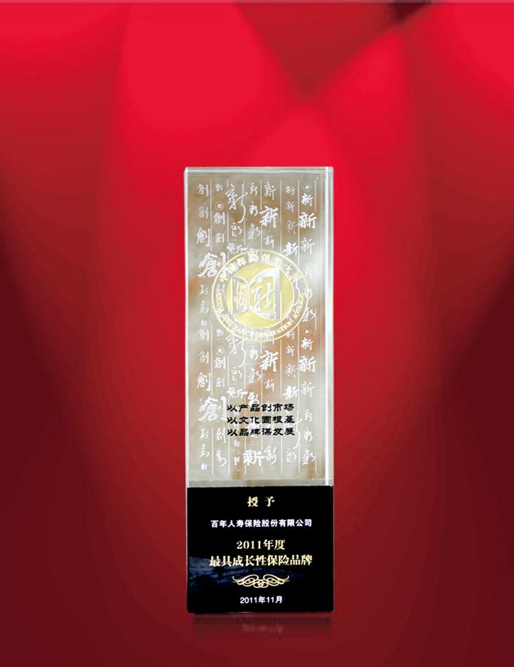 """2011年11月26日百年人寿荣获""""2011年度最具成长性保险品牌"""""""