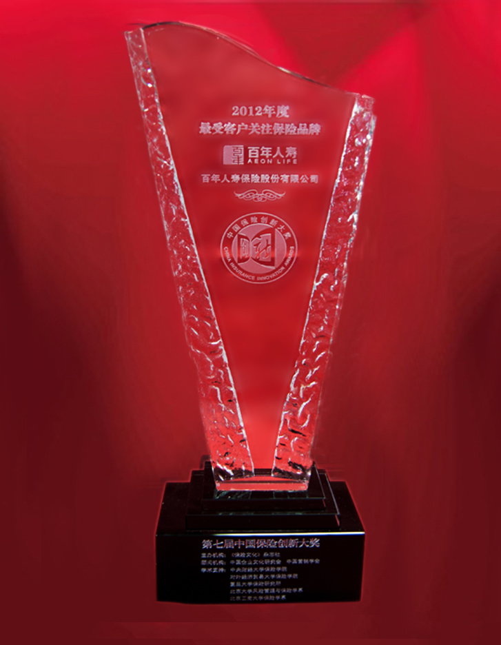 """2012年10月26日百年人寿荣获""""2012年度最受客户关注保险品牌"""""""
