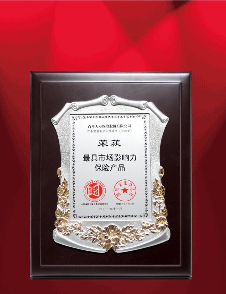 """2011年11月26日百年人寿荣获百年富富有余年金保险(分红型)获得 """"最具市场影响力保险产品""""奖。"""
