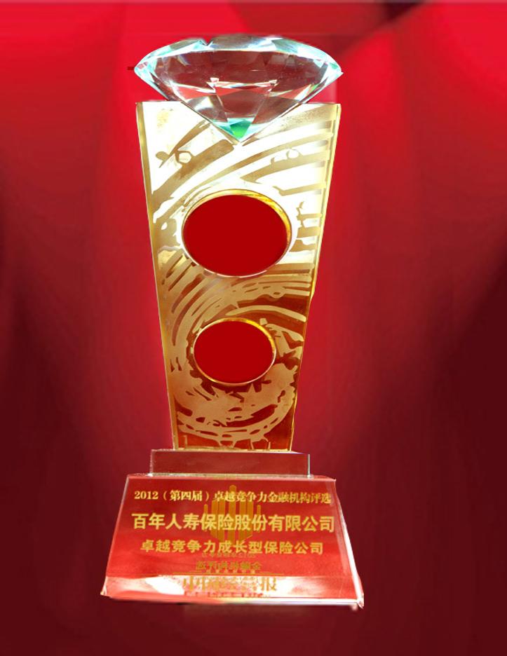 """2012年11月10日百年人寿荣获""""2012卓越竞争力成长型保险公司 """"大奖"""