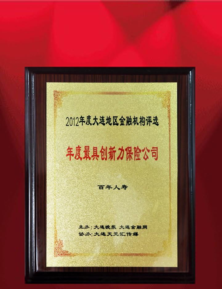 """2012年百年人寿荣获""""2012大连地区最具创新力"""""""