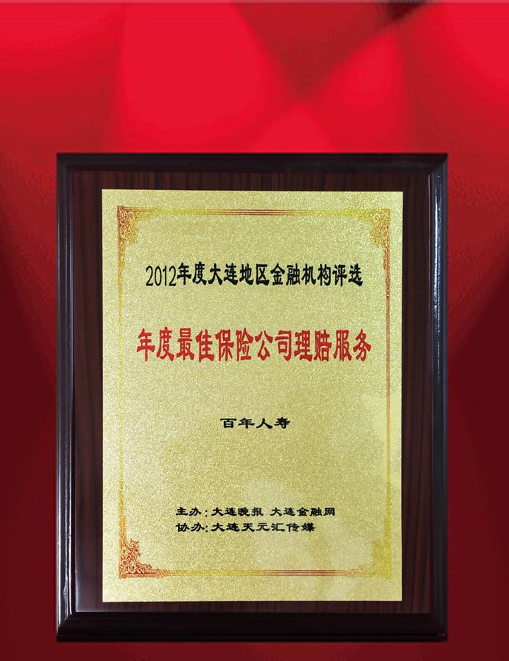 """2012年金亚洲游戏注册登录人寿荣获""""2012牡丹江地区最佳理赔服务"""""""