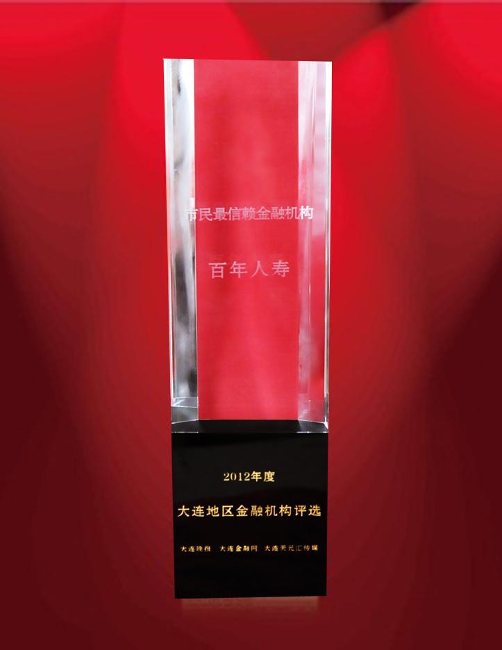 """2012年百年人寿荣获""""2012大连地区最信赖金融机构"""""""