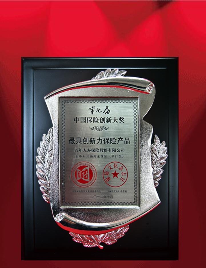 """2012年10月26日百年人寿""""百年红六福两全保险(分红型)""""获得""""最具创新力保险产品"""""""