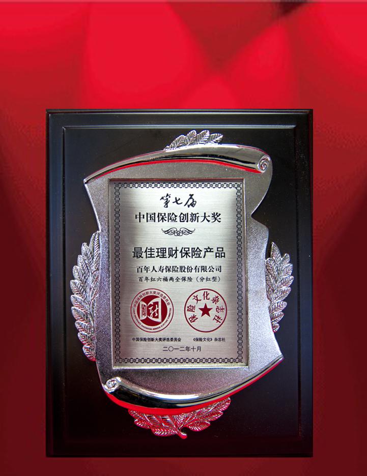 """2012年10月26日百年人寿""""百年红六福两全保险(分红型)""""获得""""最佳理财保险产品"""""""