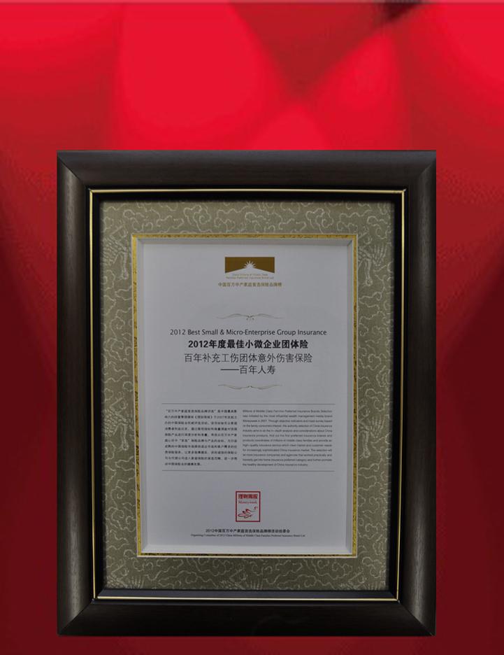 """2012年11月05日百年人寿团险产品荣获""""最佳小微企业团体险""""奖"""