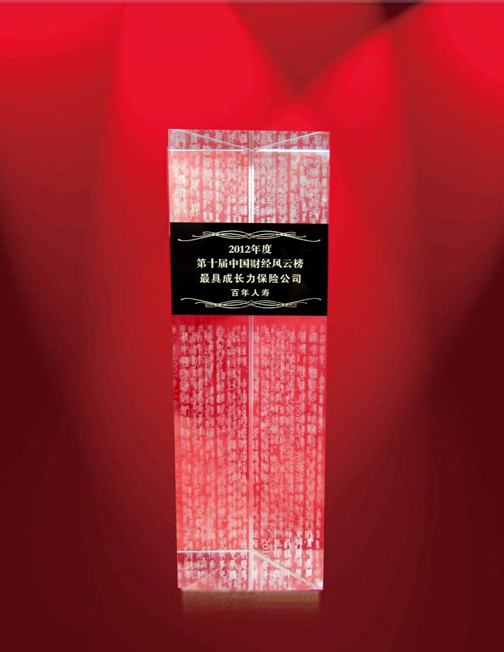 """2012年11月21日百年人寿荣获""""年度保险业最具成长力保险公司""""大奖"""
