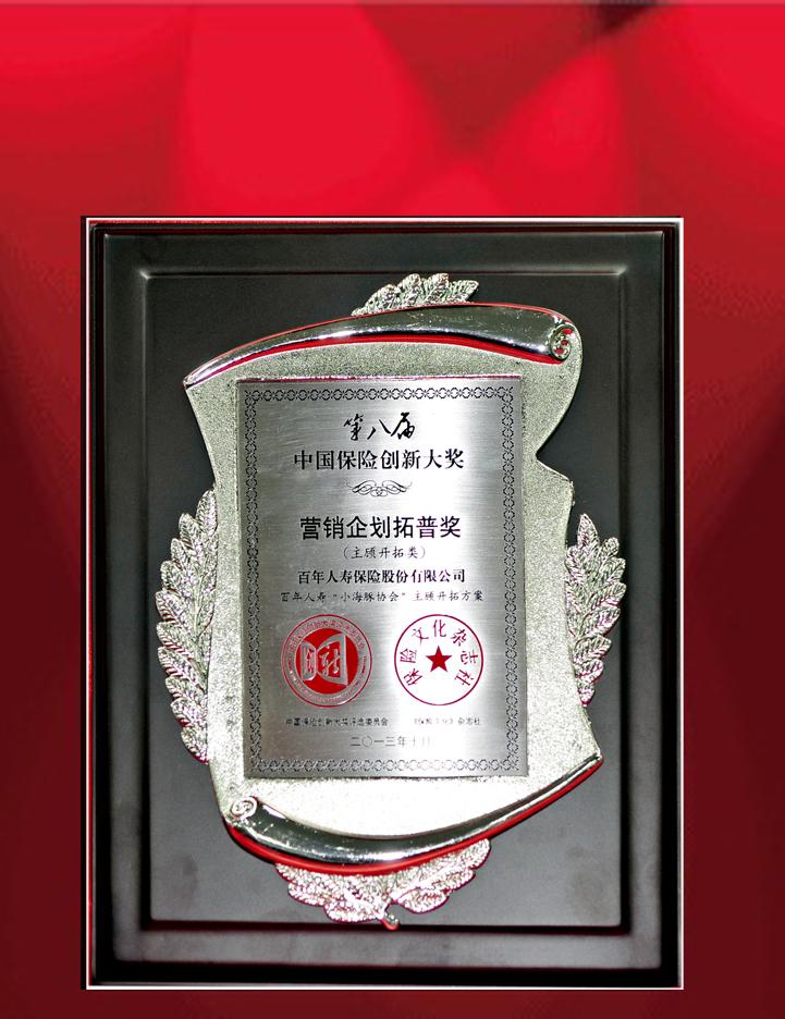 2013年10月26日百年人寿小海豚协会主顾开拓方案获营销企划类最佳主顾开拓奖