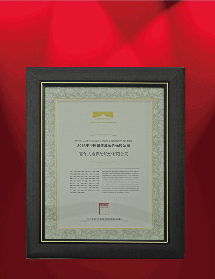 """2013年11月11日百年人寿荣获""""2013年中国最佳成长性保险公司"""""""