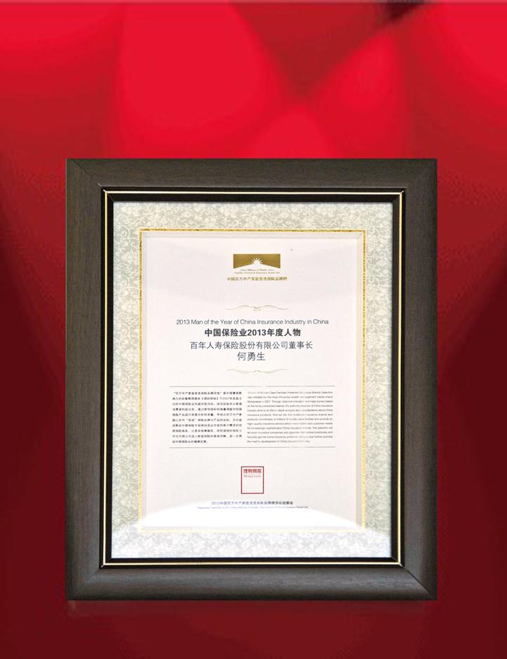 """2013年11月11日金亚洲游戏注册登录人寿何勇生CEO荣获""""中国保险业2013年度人物"""""""