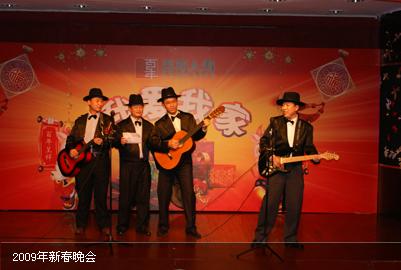 2009年新春晚会