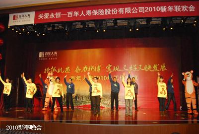 2010年新春晚会