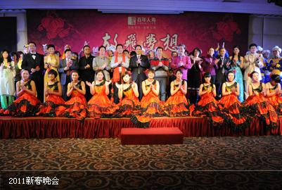 2011年新春晚会