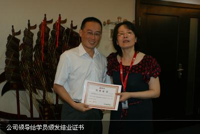 公司领导给学员颁发结业证书