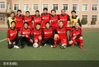 百年足球队