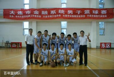 百年篮球队