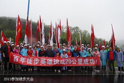 2013参加徒步大会