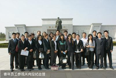 青年员工参观向应纪念馆