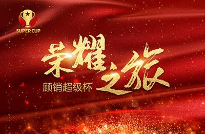 2019顾销超级杯颁奖盛典