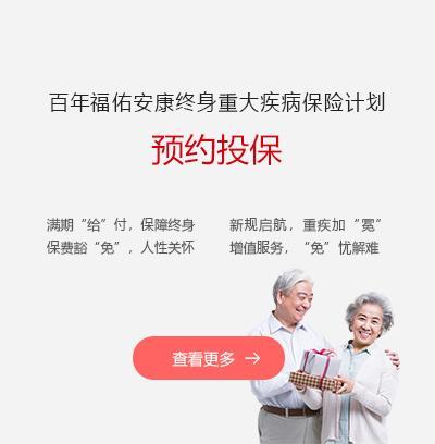 百年福佑安康终身重大疾病保险